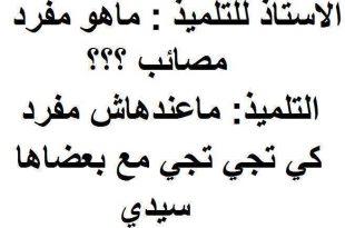 صورة صور جزائرية مضحكة , اجمل الصور المضحكة باللهجة الجزائرية