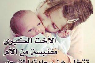 صور اجمل الصور عن حب الاخت , حب الاخت هو اعظم حب