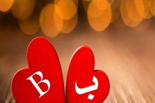صورة صور حرف b , اجمل الصور المنوعه لحرف b
