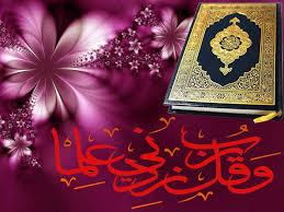 صورة صور عن القران , اعظم الكتب القران الكريم بالصور