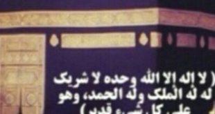 صورة صور عن يوم عرفه , معلومات هامه بالصور عن يوم عرفه