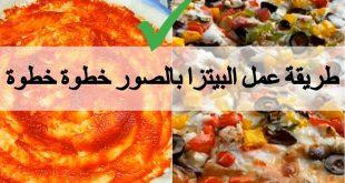 صور طريقة عمل البيتزا بالصور خطوة خطوة , اسهل طرق لعمل البيتزا في المنزل