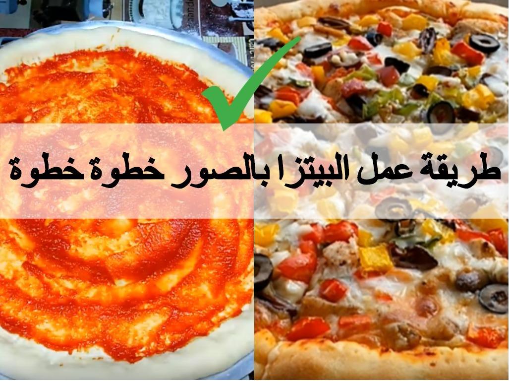 صورة طريقة عمل البيتزا بالصور خطوة خطوة , اسهل طرق لعمل البيتزا في المنزل