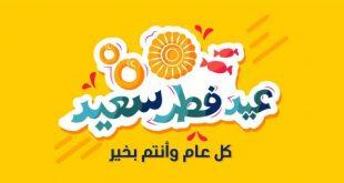 صورة صور تهنئة عيد الفطر , معلومات غير معروفه عن عيد الفطر المبارك