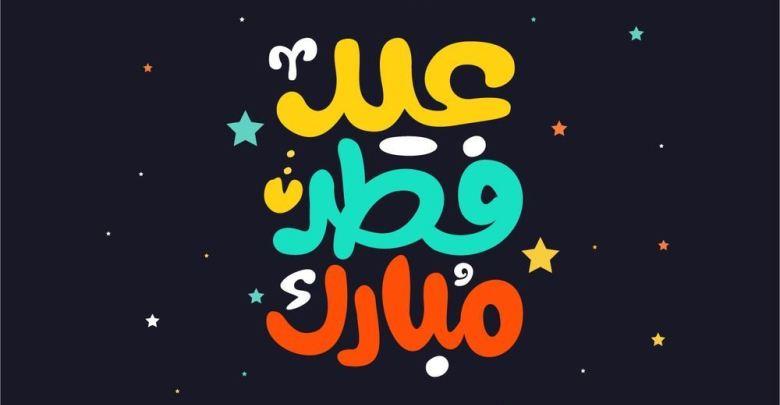 صورة صور للعيد , العيد و جماله بالصور المفرحه