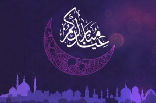 صورة صور لعيد الفطر , عيد الفطر و الفرحه به بالصور