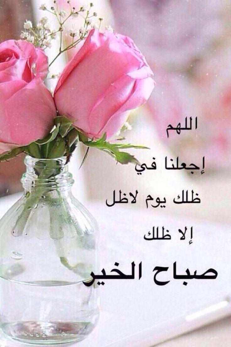 صور صور صباح الخير ومساء الخير , صور جميله جدا مكتوب عليها صباح الخير و مساء الخير