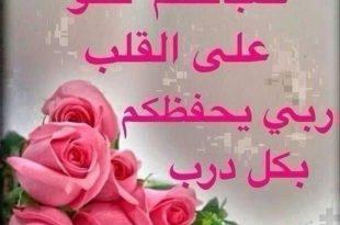 صورة صور صباح الخير ومساء الخير , صور جميله جدا مكتوب عليها صباح الخير و مساء الخير