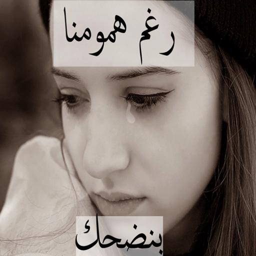 صورة صور حب حزينه , الحب يمكن ان يكون سبب للحزن بالصور