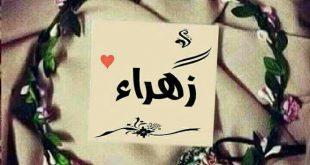 صور صور اسم زهراء , اسم زهراء و معناه بالصور