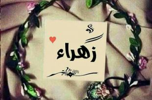 صورة صور اسم زهراء , اسم زهراء و معناه بالصور