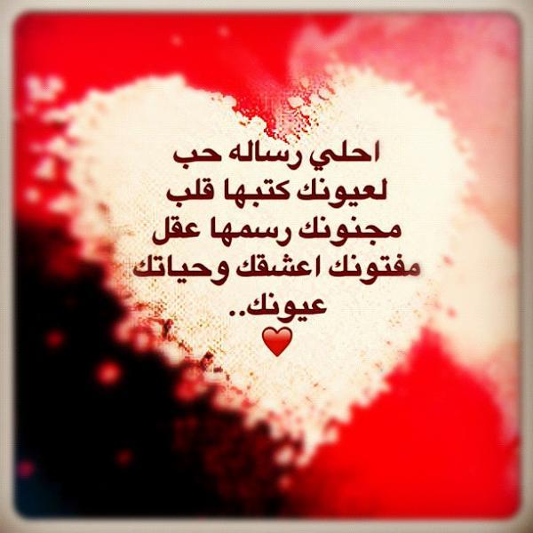 صورة صور رسائل حب , اجمل رسائل الحب و الغرام بالصور