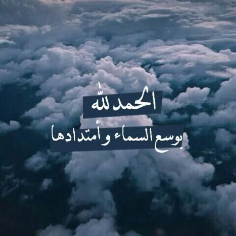 صورة صور عن الحمد , صور جميله و دينيه عن الحمد