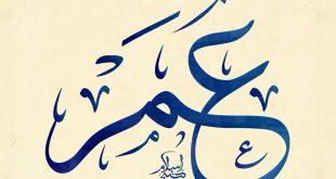 صور صور اسم عمر , اسم عمر و معناه بالصور