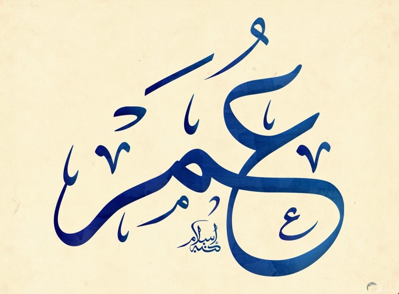 صورة صور اسم عمر , اسم عمر و معناه بالصور