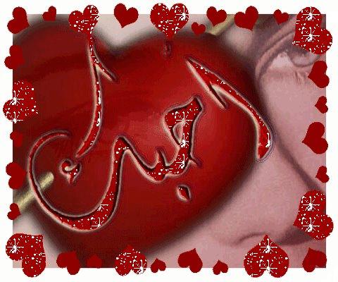 صورة صور كلمة احبك , صور ولا احلى لكلمة احبك