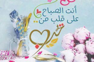 صورة صور صباح الخير حبيبي , اجمل الصور الصباحيه الذي يمكن ارسالها