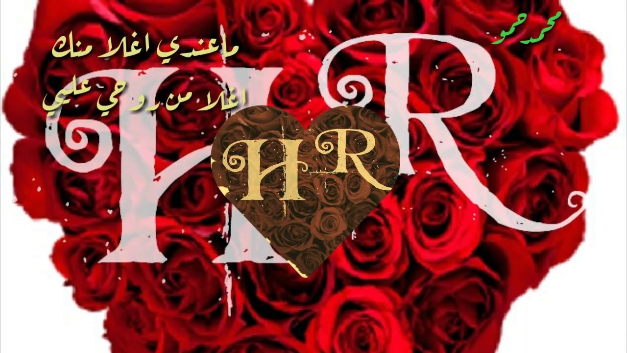صورة صور لحرف h , اجمل الصور لحرف h