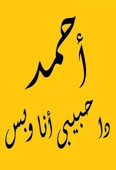 صورة صور اسم احمد , احلي الصور المزخرفه و العاديه لاسم احمد