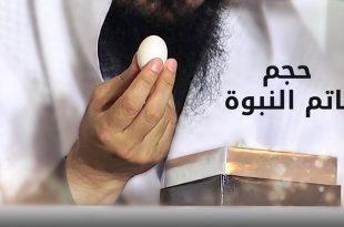 صورة ما هو خاتم النبوة , وصف خاتم النبوة