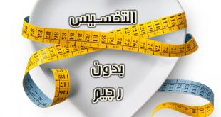 صورة نصائح لخسارة الوزن , معلومات صحية لخسارة الوزن