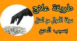 صورة علاج سرقة الجن للمال , كيف تعالج سرقه مالك من الجن