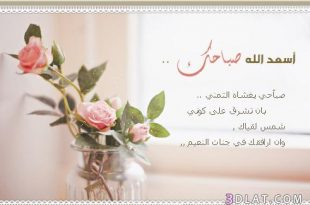 صورة بطاقة التمني بالصباح الجيد