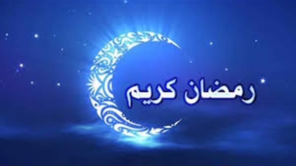 صورة شهر رمضان 2019 , رمضان كريم فتح يا عليم