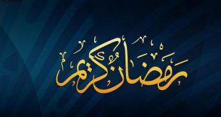 شهر رمضان 2019 , رمضان كريم فتح يا عليم