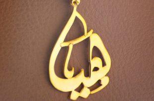 صورة معنى اسم هيا , حكم الاسلام علي تسمية هيا