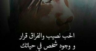 صورة كلمات حزينه عن الفراق الحبيب , الفراق اسوء عقاب