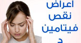 صورة اعراض نقص فيتامينات الجسم , علامات لنقص الفيتامينات في الجسم