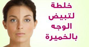 صورة وصفة لتبيض الوجه , تبيض الوجه بسرعة فائقة