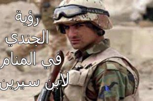 صورة تفسير حلم العسكري , رؤية العسكري في المنام لابن سيرين