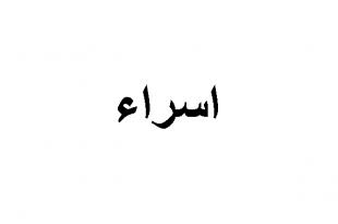 صورة معني اسم اسراء في المعجم , تعريف اسم اسراء
