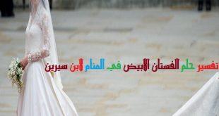 صورة فستان الزفاف الابيض لابن سيرين , رؤية الفستان في الحلم