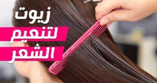 ماهي الزيوت لتنعيم الشعر , افضل وصفات لتنعيم الشعر