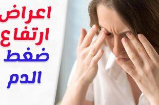 صورة اعراض الضغط , حالات الضغط في الجسم