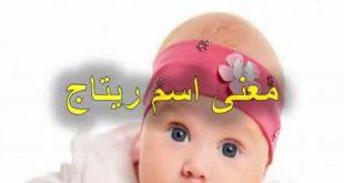 صورة اسم ريتاج حلال ام حرام , ريتاج و علاقتها بالكعبة