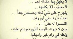 صورة رسالة عتاب للحبيب , مسجات عتاب الاحباب