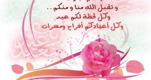 صورة تهنئة بالعيد , عيد سعيد علي الجميع