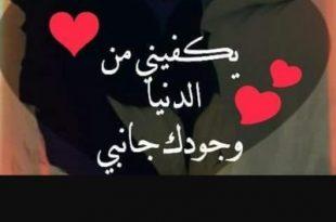 صورة كلام للحبيب من القلب , عبارات من القلب
