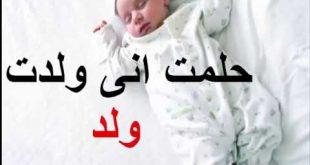 صورة حلمت اني ولدت ولد , رؤية حمل الولد للمتزوجة