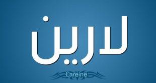 صورة معني اسم لارين وحكم تسميته , قيل عن اسم لارين