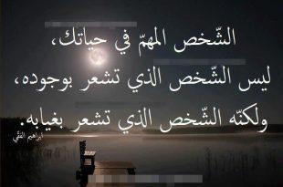 صورة كلمات حزينة عن الدنيا , حكم حزينة جميلة