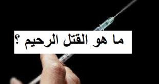 صورة ما هو القتل الرحيم , القتل الرحيم وتصنيفاته