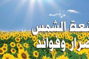صورة فوائد الشمس للاطفال , اشعة الشمس علي الجسم