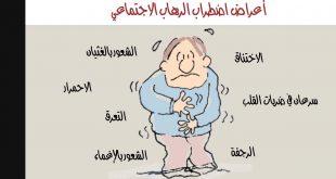 صورة اعراض الرهاب الاجتماعي , اسباب الرهاب الاجتماعي