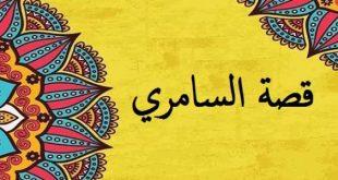 صورة من هو السامري , السامري ذكر في القران الكريم