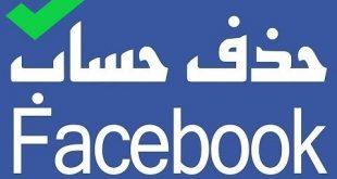 صورة طريقة مسح الفيس بوك , حذف حساب الفيس